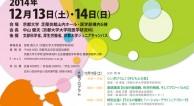 第16回日本子ども健康科学会学術大会