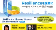 World Health Summit Regional Meeting Asia Kyoto 2015
