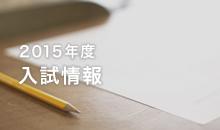 2015年度入試情報