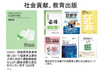 社会貢献・教育出版