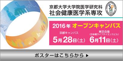 2016oc_banner