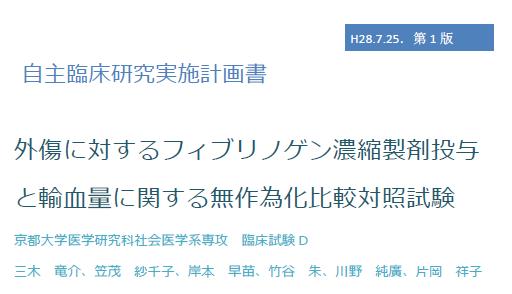 20160727SPHホームページNews掲載用写真(田中)