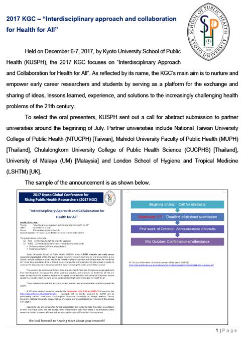 2017年若手パブリックヘルス研究者京都国際会議 報告書