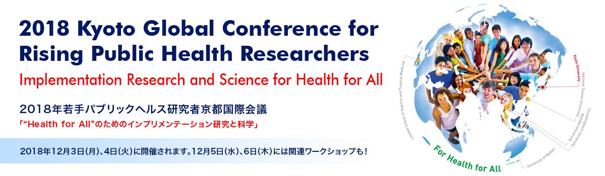 2018年若手パブリックヘルス研究者京都交際会議